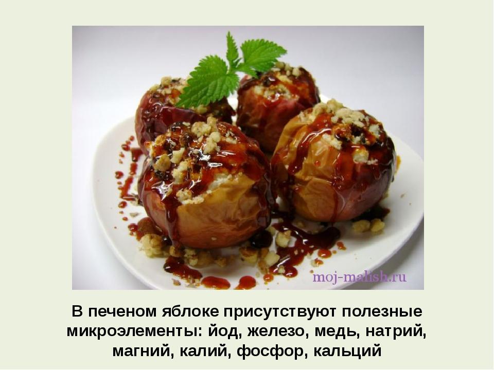 В печеном яблоке присутствуют полезные микроэлементы: йод, железо, медь, натр...