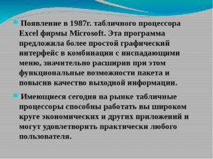 Появление в 1987г. табличного процессора Excel фирмы Microsoft. Эта программа