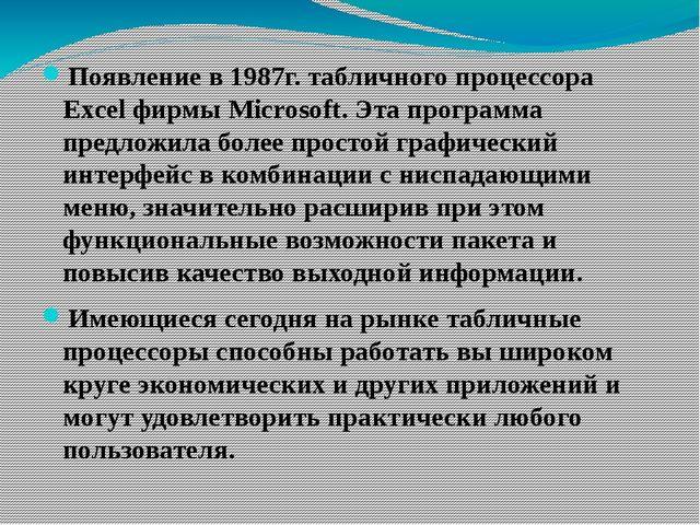 Появление в 1987г. табличного процессора Excel фирмы Microsoft. Эта программа...