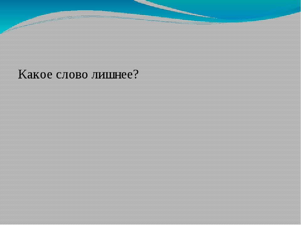 Какое слово лишнее?