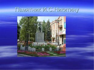 Памятник И.С.Никитину