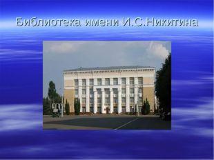 Библиотека имени И.С.Никитина