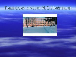 Гимназия имени И.С.Никитина
