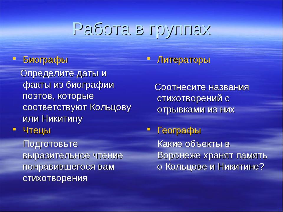 Работа в группах Биографы Определите даты и факты из биографии поэтов, которы...