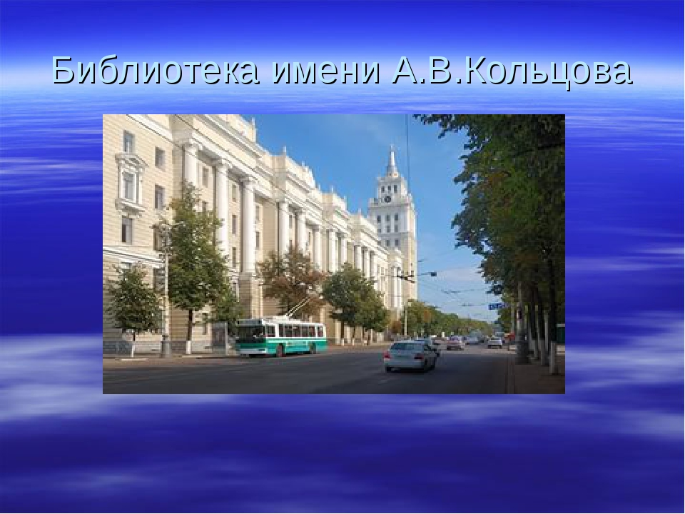 Библиотека имени А.В.Кольцова