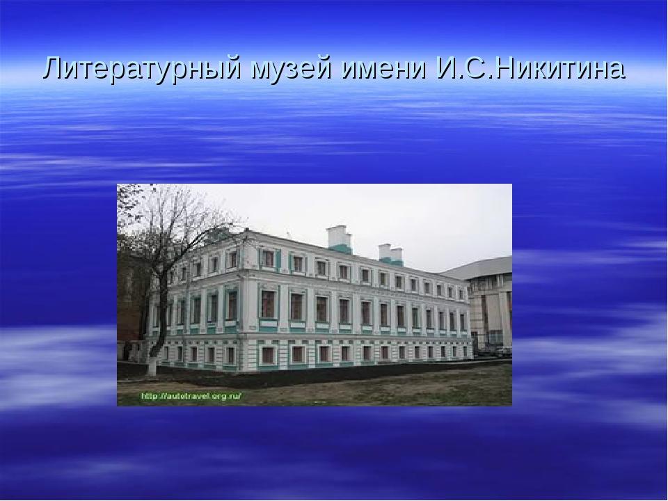 Литературный музей имени И.С.Никитина