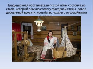 Традиционная обстановка вепсской избы состояла из стола, который обычно стоял