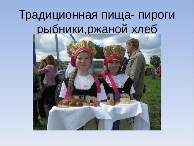 Традиционная пища- пироги рыбники,ржаной хлеб