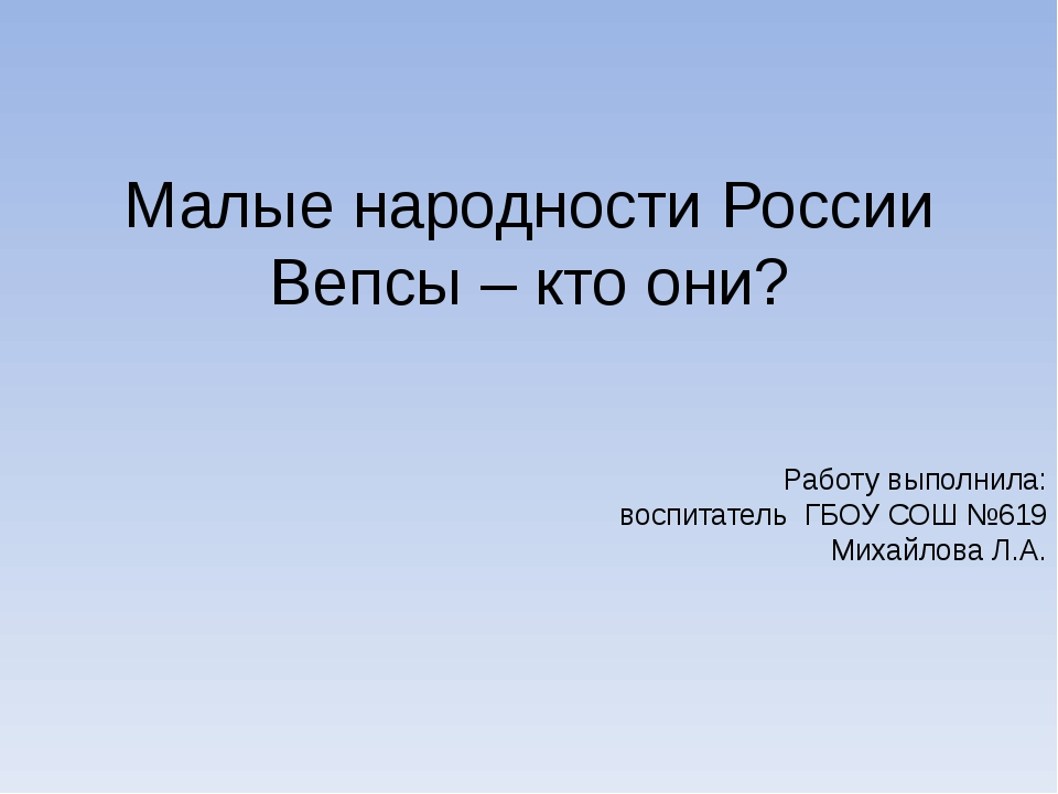 Работу выполнила: воспитатель ГБОУ СОШ №619 Михайлова Л.А. Малые народности Р...