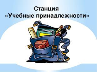 Станция «Учебные принадлежности»