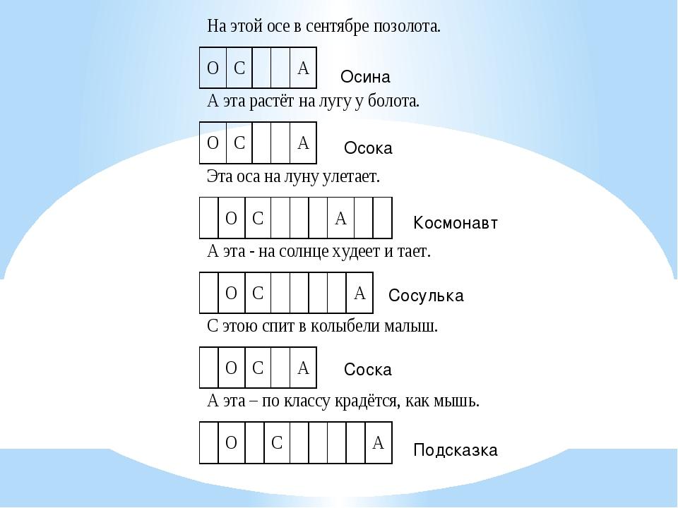 Осина Осока Космонавт Сосулька Соска Подсказка