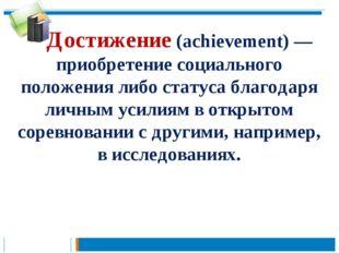 Достижение (achievement) — приобретение социального положения либо статуса