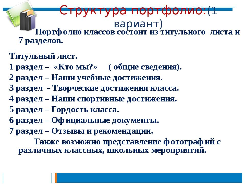 Структура портфолио:(1 вариант)  Портфолио классов состоит из титульного лис...