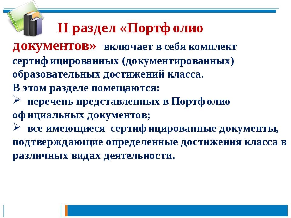 II раздел «Портфолио документов» включает в себя комплект сертифицированных...
