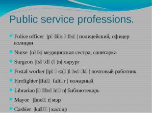 Public service professions. Police officer  pəˈliːs ɒfɪsə  полицейский, офиц