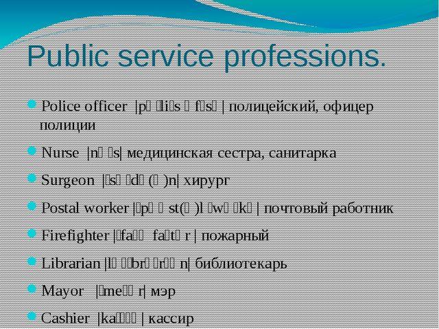 Public service professions. Police officer  pəˈliːs ɒfɪsə  полицейский, офиц...