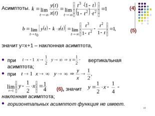 * Асимптоты. (4) ; (5) значит у=х+1 – наклонная асимптота, при вертикальная а