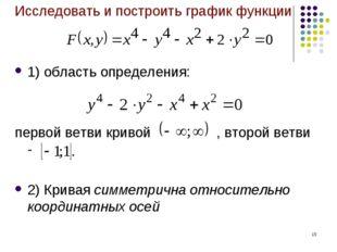 * Исследовать и построить график функции 1) область определения: первой ветви