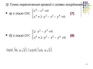 * 3) Точки пересечения кривой с осями координат: а) с осью ОХ: (7) б) с осью