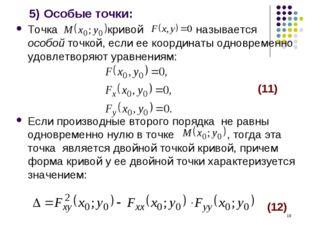 * 5) Особые точки: Точка кривой называется особой точкой, если ее координаты