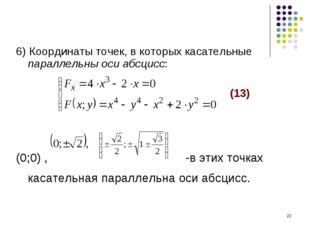 * 6) Координаты точек, в которых касательные параллельны оси абсцисс: (13) (0