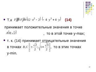 * Т.к принимает положительные значения в точке и , то в этой точке у-max; т.
