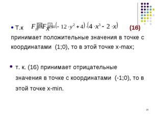 * Т.к (16) принимает положительные значения в точке с координатами (1;0), то