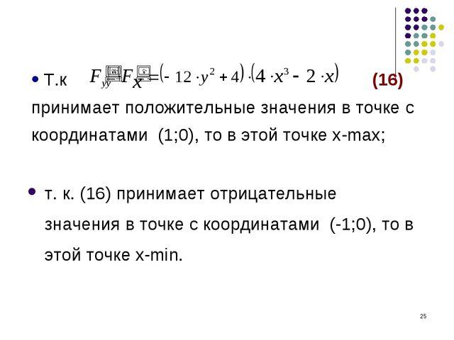 * Т.к (16) принимает положительные значения в точке с координатами (1;0), то...