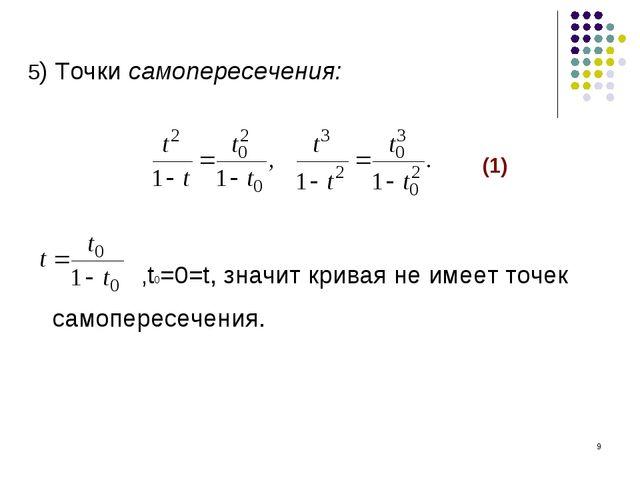 * 5) Точки самопересечения: (1) ,t0=0=t, значит кривая не имеет точек самопер...