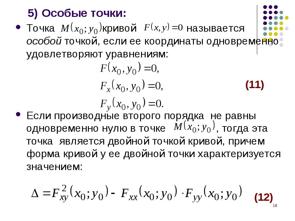 * 5) Особые точки: Точка кривой называется особой точкой, если ее координаты...