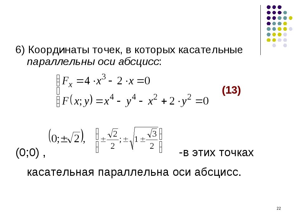 * 6) Координаты точек, в которых касательные параллельны оси абсцисс: (13) (0...