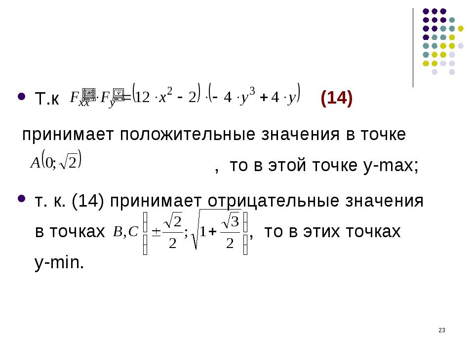 * Т.к принимает положительные значения в точке и , то в этой точке у-max; т....