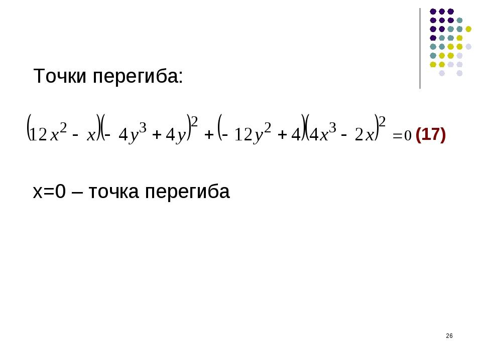 * Точки перегиба: (17) х=0 – точка перегиба