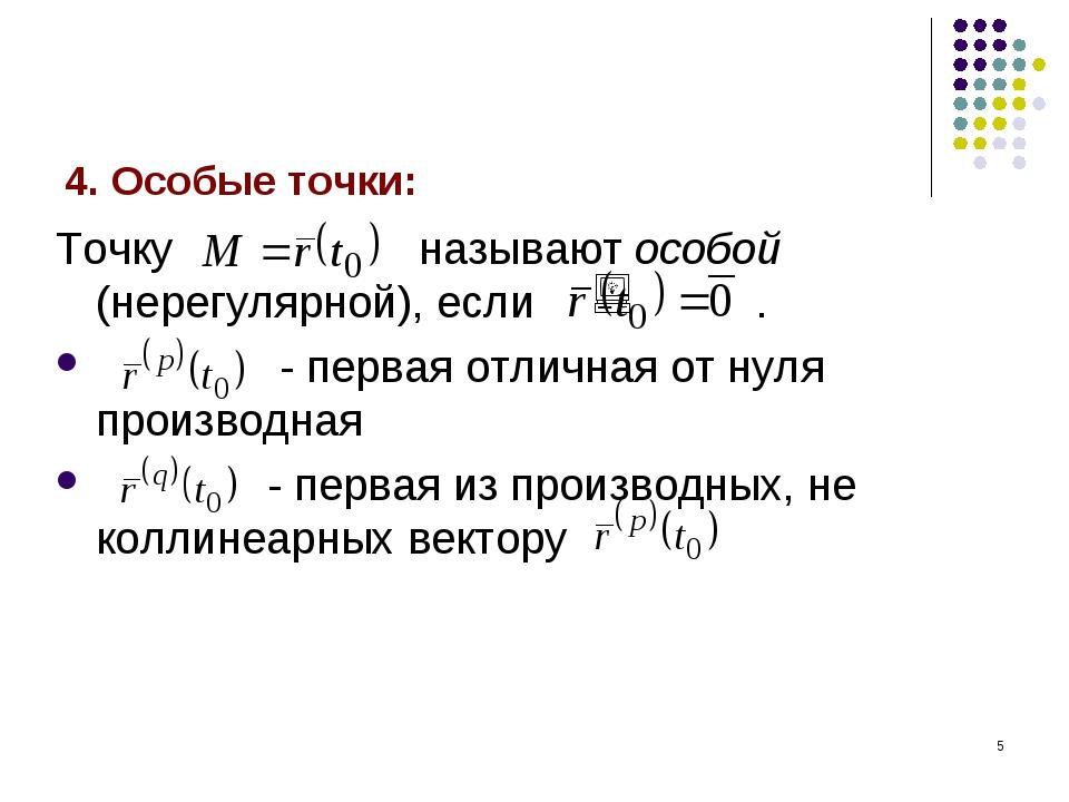 * 4. Особые точки: Точку называют особой (нерегулярной), если . - первая отли...