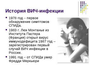 История ВИЧ-инфекции 1978 год – первое обнаружение симптомов СПИДа. 1983 г. Л
