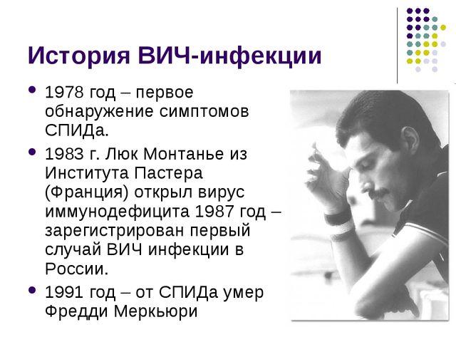 История ВИЧ-инфекции 1978 год – первое обнаружение симптомов СПИДа. 1983 г. Л...