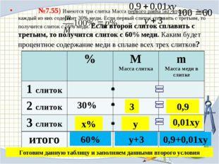 №7.55) Имеются три слитка Масса первого равна 5кг, второго – 3кг и каждый из
