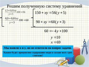 Решим полученную систему уравнений Мы нашли х и у, но не ответили на вопрос з