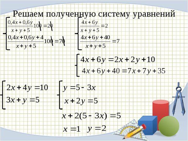 Решаем полученную систему уравнений