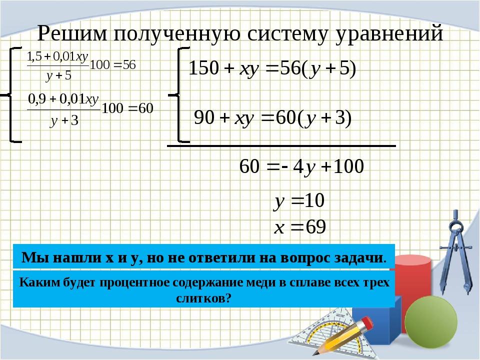 Решим полученную систему уравнений Мы нашли х и у, но не ответили на вопрос з...