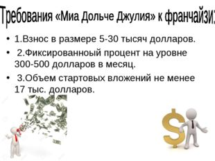 1.Взнос в размере 5-30 тысяч долларов. 2.Фиксированноый процент на уровне 30