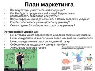 План маркетинга Как покупатели узнают о Вашей продукции? Как Вы будете продав