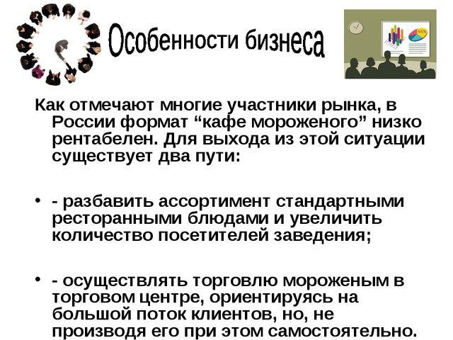 """Как отмечают многие участники рынка, в России формат """"кафе мороженого"""" низко..."""