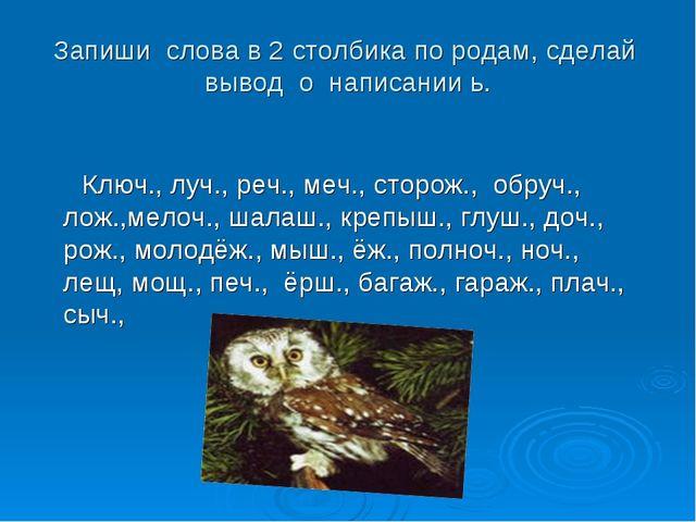 Запиши слова в 2 столбика по родам, сделай вывод о написании ь. Ключ., луч.,...
