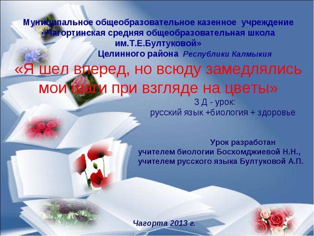 Муниципальное общеобразовательное казенное учреждение «Чагортинская средняя о...