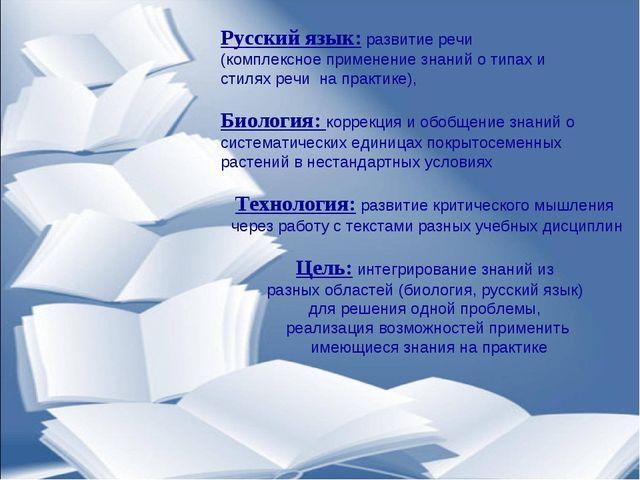 Русский язык: развитие речи (комплексное применение знаний о типах и стилях р...