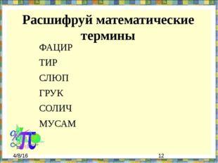 Расшифруй математические термины ФАЦИР ТИР СЛЮП ГРУК СОЛИЧ МУСАМ