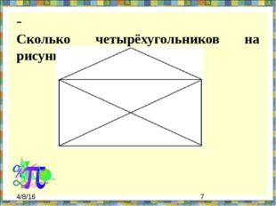 - Сколько четырёхугольников на рисунке?