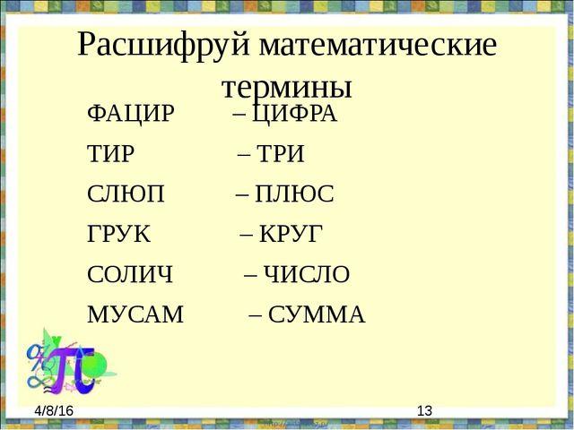 Расшифруй математические термины ФАЦИР – ЦИФРА ТИР – ТРИ СЛЮП – ПЛЮС ГРУК – К...