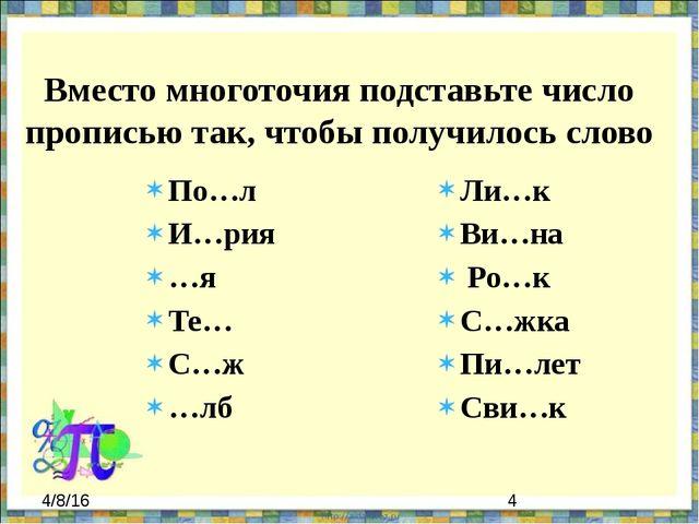 Вместо многоточия подставьте число прописью так, чтобы получилось слово По…л...